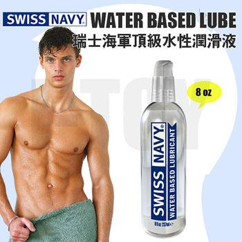 【8oz】美國 SWISS NAVY 瑞士海軍頂級水性潤滑液 WATER BASED LUBE
