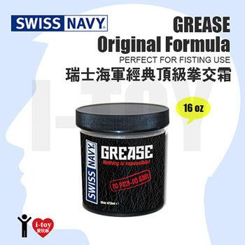 【16oz】美國 SWISS NAVY 瑞士海軍經典頂級拳交霜 GREASE- Original Formula 拳交專用