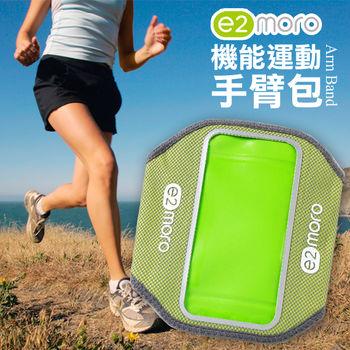 e2moro 4.3吋機能運動手臂包(蘋果綠)