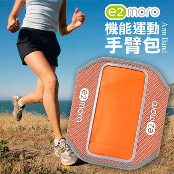e2moro 4.3吋機能運動手臂包(南瓜橘)
