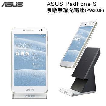 ASUS PadFone S (PF500KL) 原廠無線充電座PW200F)(NEW NEXUS 7/LG G3 D855亦適用)◆神腦代理