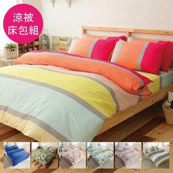 【VIXI】透氣舒芬棉加大雙人床包涼被四件組(17款)