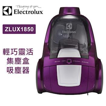【Electrolux 伊萊克斯】 輕巧靈活集塵盒吸塵器ZLUX1850