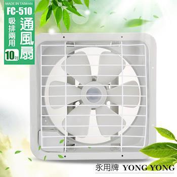 【永用】10吋吸排風扇(FC-510)
