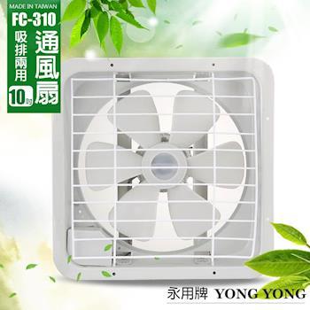 【永用】MIT台灣製造10吋/排風扇/吸排兩用風扇/(FC-310)