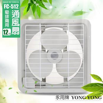 【永用】MIT台灣製造12吋吸排風扇/吸排兩用扇(FC-512)