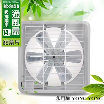 【永用】台灣製造14吋(鋁葉)吸排風扇/抽風扇 FC-314A