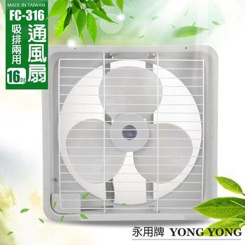 【永用】台灣製造16吋吸排風扇/吸排兩用扇(FC-316)