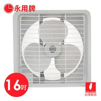 【永用】台灣製造16吋吸排風扇/吸排兩用扇(FC-516)