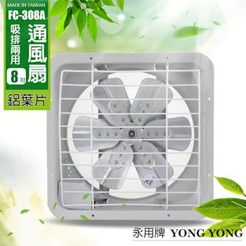 【永用】台灣製造8吋(鋁葉)吸排風扇/吸排兩用扇(FC-308A)
