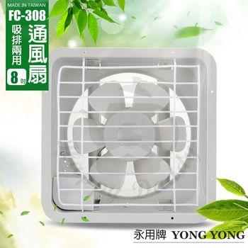 【永用】MIT台灣製8吋吸排風扇/吸排兩用風扇(FC-308)