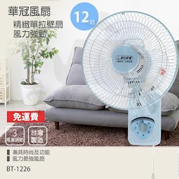 【華冠】MIT台灣製造12吋單拉壁扇/電風扇/涼風扇 BT-1226