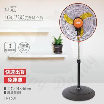 【華冠】台灣製造360度轉八方吹16吋升降立扇 FT-1601