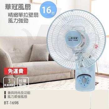 【華冠】MIT台灣製造16吋單拉壁扇/電風扇BT-1698