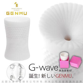 日本GENMU 根沐盒子 3D立體紋路吸吮自慰套 G-Wave 粉色