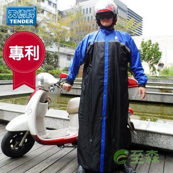 【天德牌】M3戰袍連身風雨衣-藍