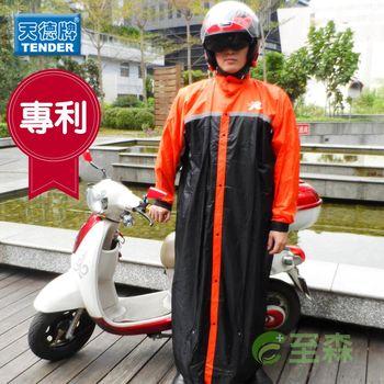 【天德牌】M3戰袍連身風雨衣-橘