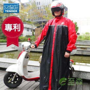 【天德牌】M3戰袍連身風雨衣-紅