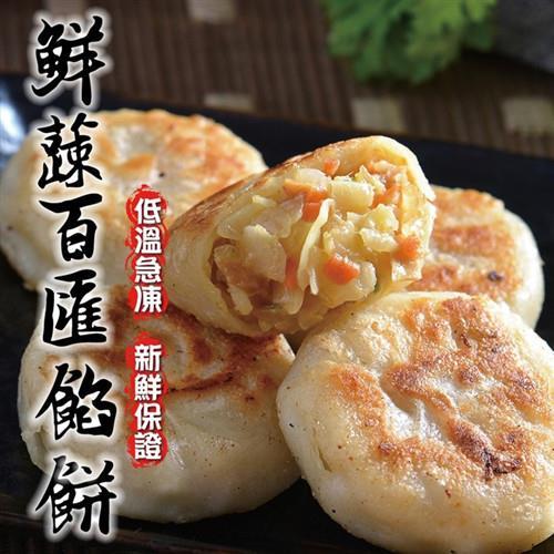 OEC蔥媽媽 家人的飲食~自己顧! 鮮蔬百匯素食餡餅 (35顆X3包)