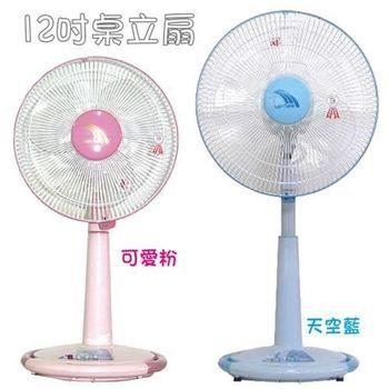 【聯統】12吋桌立扇(LT-3012)