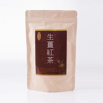 【台灣製! 老師傅】黑糖生薑紅茶5包特惠組 (內含25個茶包)