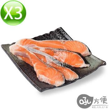 【吼方便】北大西洋薄鹽鱒鮭切片-3入組 (300g/包)