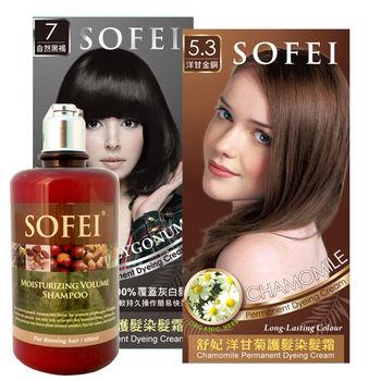 舒妃SOFEI-草本護髮染髮霜50MLX3(共12色)
