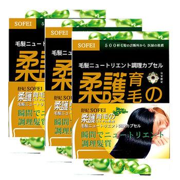 舒妃SOFEI-馬油添加毛髮滋養調理膠囊(20粒)X3