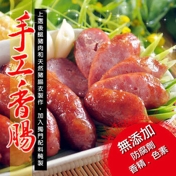 嚴選古法  手佐限量【OEC蔥媽媽】日曬香腸-無添加防腐劑,冷凍直配