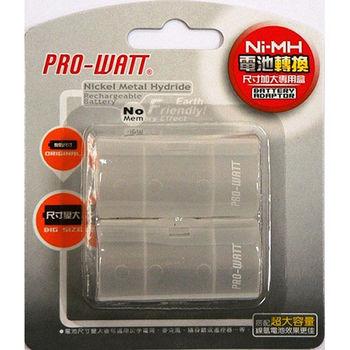 PRO-WATT 3號轉2號電池轉換盒 2入裝 B-C-2