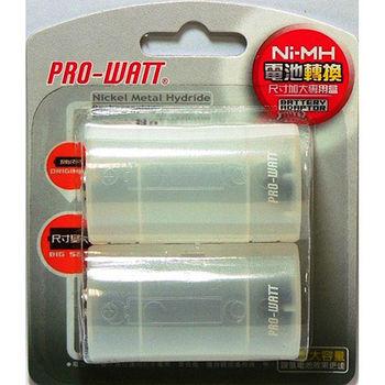 PRO-WATT 3號轉1號電池轉換盒 2入裝 B-D-2
