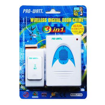 【PRO-WATT華志】超高頻無線數位門鈴 P-708