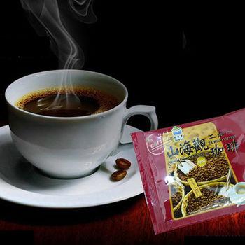 《山海觀咖啡莊園》二合一即溶咖啡100入x2(散裝)