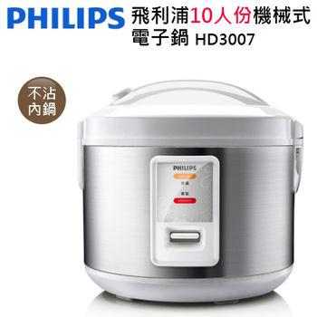 【飛利浦】10人份機械式電子鍋HD3007
