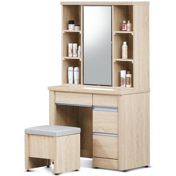 【日式量販】淺調浮雕編織3尺化妝台組(含椅)