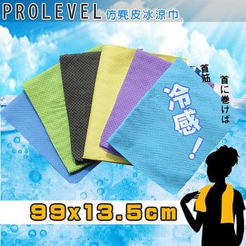 戶外露營 運動 台製仿麂皮超吸水 冰涼領巾(99X13.5cm)2入組