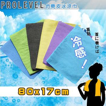 戶外露營 運動 台製仿麂皮超吸水 冰涼領巾(80X17cm)2入組