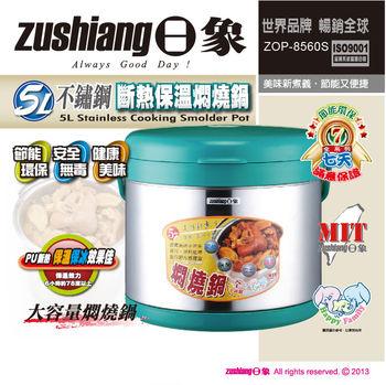 日象不鏽鋼斷熱保溫燜燒鍋(5L)