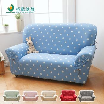 【格藍傢飾】雪花甜心涼感彈性沙發套2人座