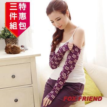 【FOXFRIEND】狐友 女用 輕便防曬抗UV 紫外線 袖套 三色特惠組(SL001)