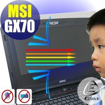 【EZstick】MSI GX70 筆電專用 防藍光護眼 鏡面螢幕貼 靜電吸附 (鏡面螢幕貼)