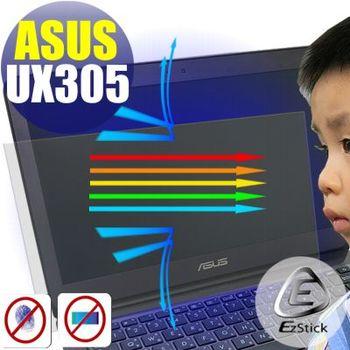 【EZstick】ASUS UX305  筆電專用 防藍光護眼 鏡面螢幕貼 靜電吸附 (鏡面螢幕貼)