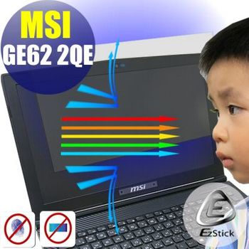 【EZstick】MSI GE62 2QE 筆電專用 防藍光護眼 鏡面螢幕貼 靜電吸附 (鏡面螢幕貼)