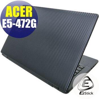 【EZstick】ACER Aspire E14 E5-472 專用 Carbon黑色立體紋機身貼 (DIY包膜)