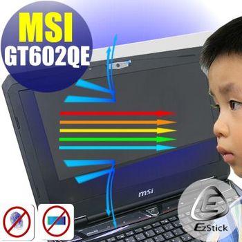 【EZstick】MSI GT60 2QE 筆電專用 防藍光護眼 霧面螢幕貼 靜電吸附 (霧面螢幕貼)