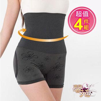 (馨苑)竹炭雙層加壓超高腰雕塑褲(超值4件組)
