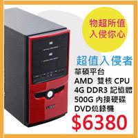 [華碩平台] DIY組裝PC  AMD  A4-5300  超值雙核心 電腦主機