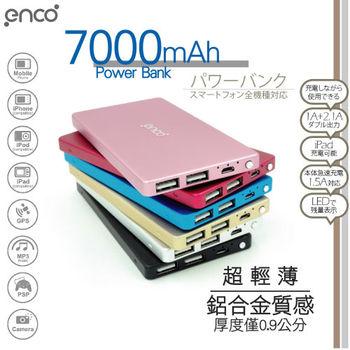 【ENCO】7000mAh 第二代鋁合金BSMI認證行動電源 PB-703