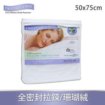 【寢之堡LG001961】珊瑚絨防蟎全密封式枕頭套