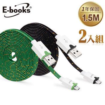 E-books X6 Micro USB  扁編織充電傳輸線1.5m(2入)